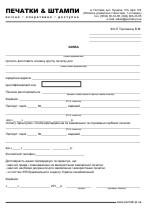 Заяву на виготовлення основної печатки підприємства через довірену особу