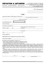 Заяву на виготовлення основної печатки для ФО-П