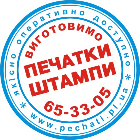 Виготовимо ПЕЧАТКИ & ШТАМПИ
