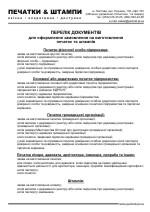 Перелік документів для замовлення на виготовлення печаток та штампів