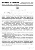 Стаття 358 Кримінального кодексу України