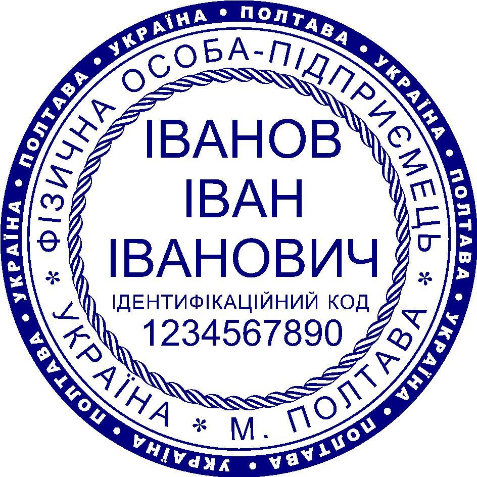 ФОП-02